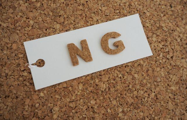 ファスティング時のNG食品/トランス脂肪酸や過酸化資質、食品添加物について簡単に説明。