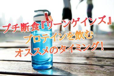 【プチ断食】リーンゲインズでプロテインを飲むオススメのタイミングについて