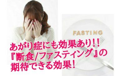断食(ファスティング)はあがり症や鬱、不安障害の克服にも効果的!