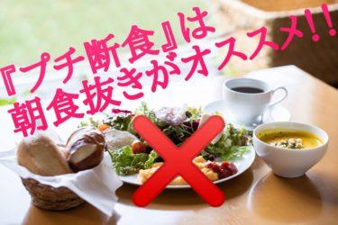 プチ断食では朝食を抜く方がオススメ!理由の解説