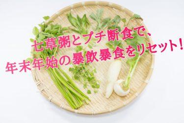 七草粥とプチ断食の相乗効果で、年末年始や正月の暴飲暴食をリセット!