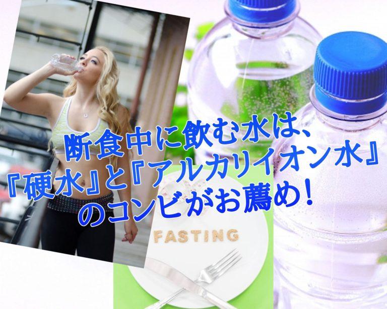 プチ断食 水分補給 アルカリイオン水
