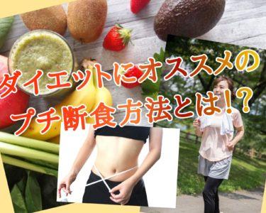 プチ断食でダイエットするなら『16時間断食』がオススメ!理由と簡単な解説