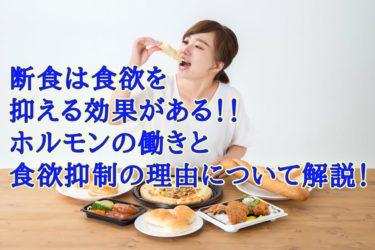 プチ断食は食欲を抑える効果がある!グレリンの働きについても解説