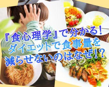 【食心理学】ダイエットで食事量を減らせない原因とは!?