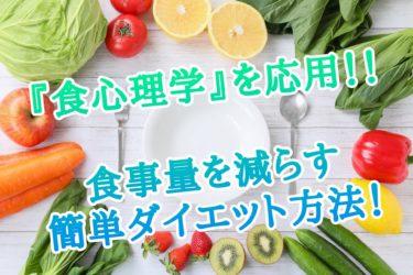 【食心理学を応用】食事量を減らす簡単なダイエット方法について!