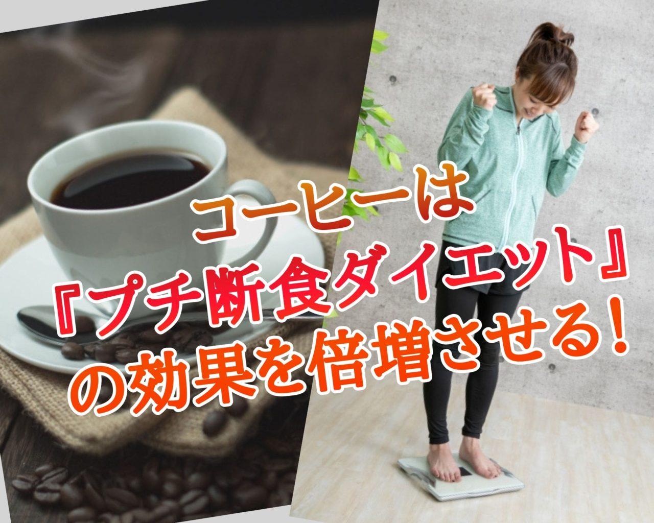コーヒー プチ断食ダイエット 脂肪燃焼