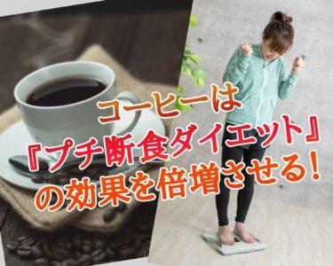 コーヒーはプチ断食のダイエット効果を高める!脂肪燃焼効果についても解説!