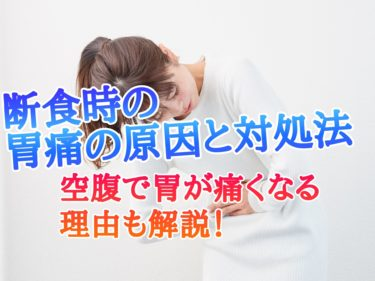 断食(空腹)で胃痛になるのはなぜ!?断食中の胃痛の原因と対処方法