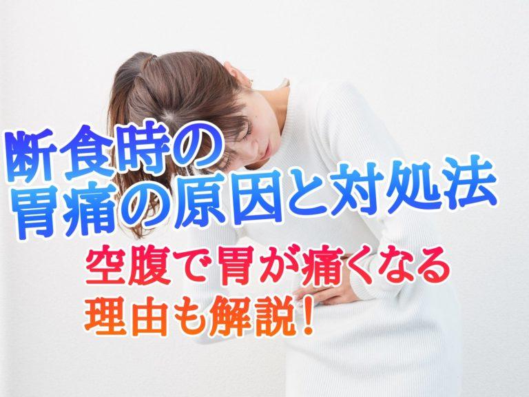 断食 空腹 胃痛