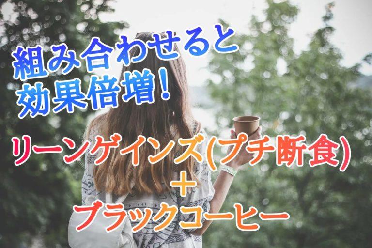 リーンゲインズ 効果 プチ断食 コーヒー