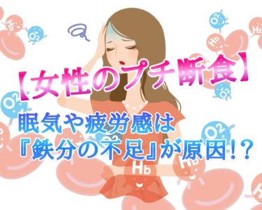 【女性のプチ断食】眠気や疲労感の原因は鉄分不足!?理由や対策方法の解説