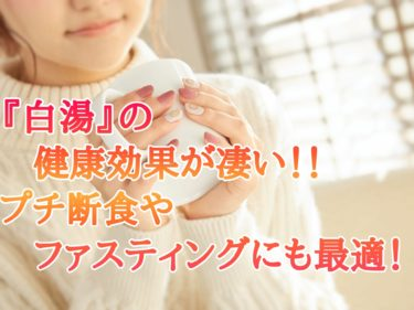 白湯はプチ断食やファスティングにも効果的!朝に飲む白湯の効果と簡単な作り方について