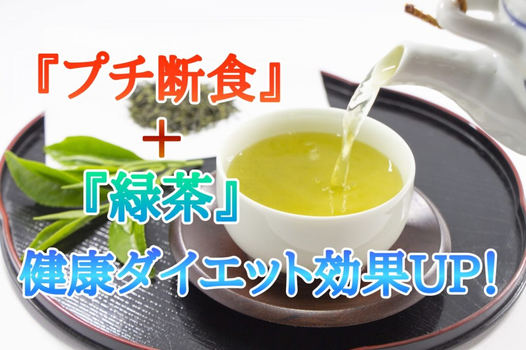 プチ断食 緑茶 ダイエット 健康