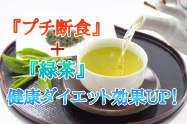 『プチ断食』+『緑茶』でダイエット効果UP!緑茶の効果やオススメの緑茶について