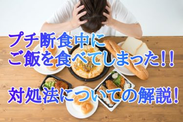 プチ断食中にご飯を食べてしまった時の対処法!